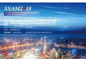 美莱申涛参加受邀参加2018年上海医学美容学术年会