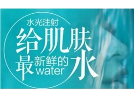 上海哪个医院注射水光针效果好