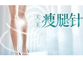 上海打了瘦腿针多久才能看到效果