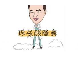 上海做注射玻尿酸隆鼻优势在哪里