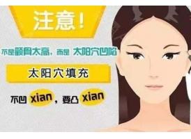 在上海做自体脂肪丰太阳穴效果怎么样
