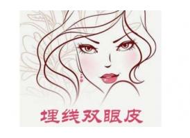 上海做埋线双眼皮会崩开吗