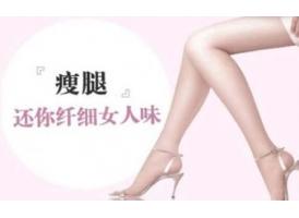 上海打瘦腿针的效果能保持多久