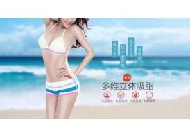 上海做全身吸脂手术的价格一般是多少呢