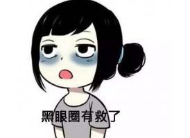 上海美莱激光去黑眼圈优势有哪些呢