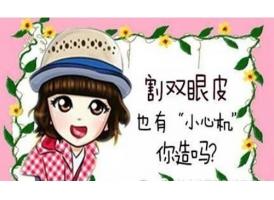 上海割双眼皮价格一般是多少呢