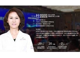 上海美莱杜园园专家团金刀奖首战告捷