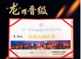 上海美莱专家吴海龙喜得荣耀晋级金刀赛全国15强
