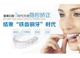 30岁的时候做牙齿矫正会晚吗?美莱怎么看?