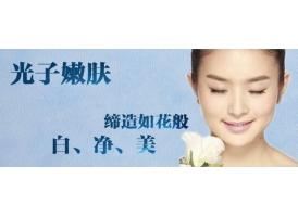 上海整形医院美莱—科普激光光子嫩肤价格