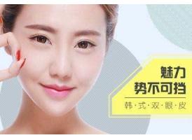 上海做割双眼皮的消肿时间是多久?时间长吗