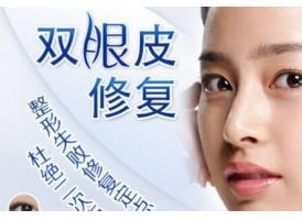 上海好的双眼皮修复医院双眼皮修复多少钱?
