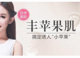 上海美莱滴自体脂肪填充苹果肌 不仅好看还好运