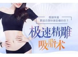 优秀吸脂,上海美莱急速精雕吸脂术瘦身一生...
