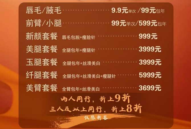 99元包年!上海美莱脱毛最佳时机,就是现在!