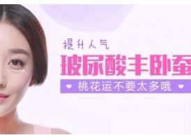 上海做玻尿酸丰卧蚕价格一般是多少,要多少钱?