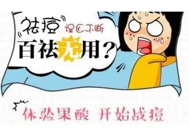 """上海果酸祛痘多久做一次,做一次也""""管用""""吗?"""