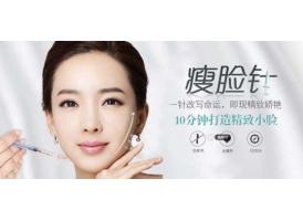 上海整形医院做注射瘦脸瘦脸多少钱?