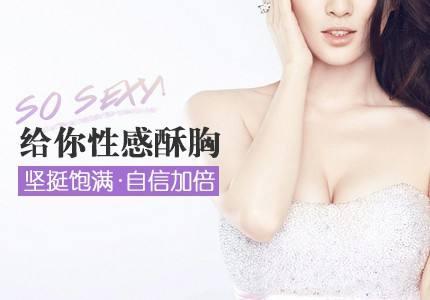 上海丰胸做自体脂肪安不安全?