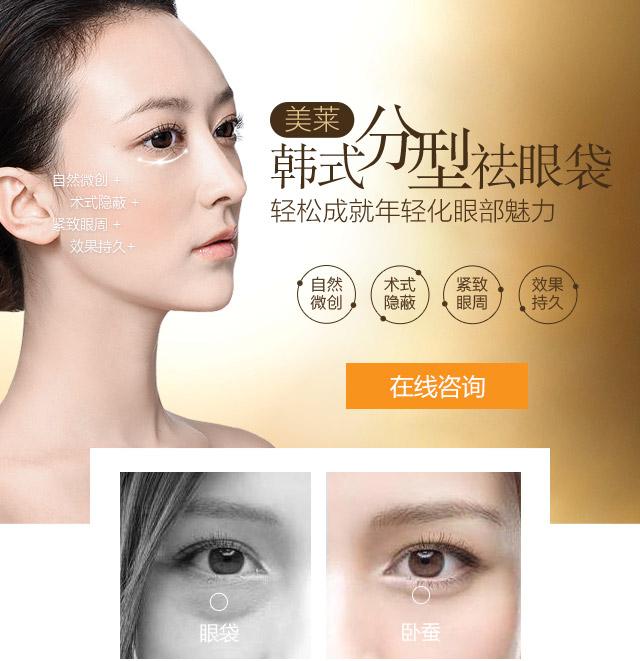 上海整形医院做眼袋吸脂多少钱