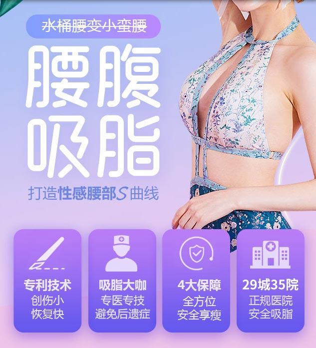 上海美容医院美莱做肚子减肥效果如何