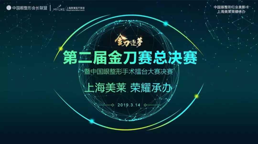 第二届中国眼整形金刀奖大赛决赛在上海美莱拉开序幕!