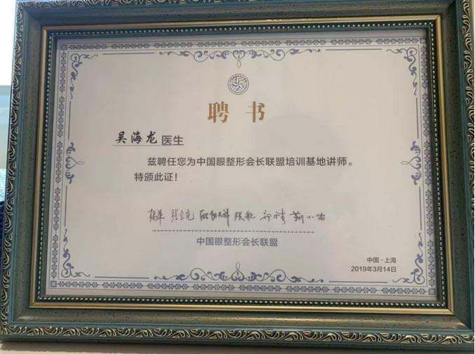 """喜报!上海美莱吴海龙主任荣获""""中国眼整形金刀奖""""前四强"""