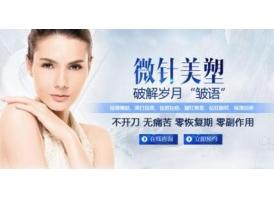 上海美莱的微针美容的效果有哪些?