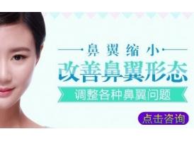 上海隆鼻子做鼻翼缩小手术效果怎么样