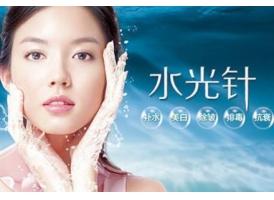 上海美容院注射水光价格表,注射水光多少钱?