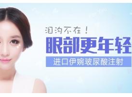 上海泪沟填充,注射了玻尿酸丰泪沟价格如何?