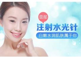 上海美莱为您深扒注射水光效果到底咋样?!