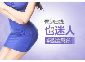 做臀部吸脂会有风险吗?上海哪家医院做效果好