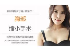 上海专业胸部专家汪灏》哪些人不适合做乳房缩小术
