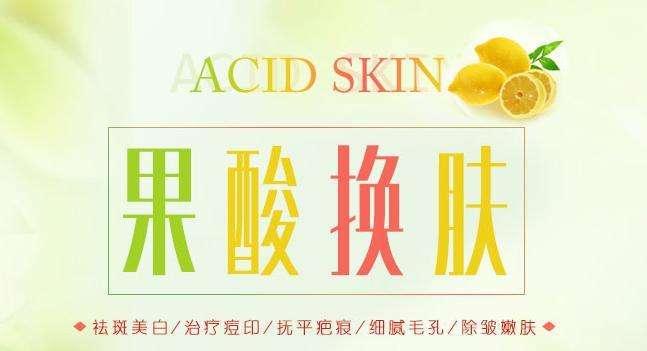 上海科普贴|果酸换肤前,你至少要知道这些!