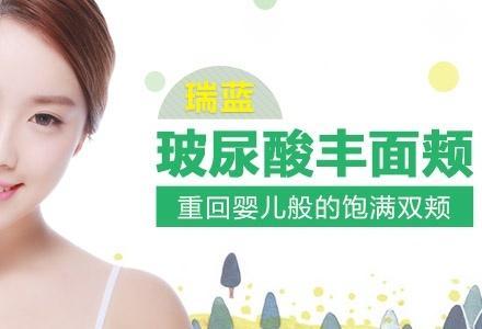 【上海美莱丰面颊手术】玻尿酸面颊填充术怎么样