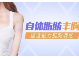 上海美莱告诉我们在上海做自体脂肪丰胸要多少钱