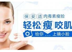 上海美莱肖玮科普:保妥适瘦脸针的不适用禁忌人群有哪些?