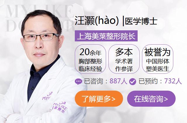 上海美莱胸部整形医师汪灏