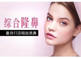 上海做鼻综合大概价格是多少