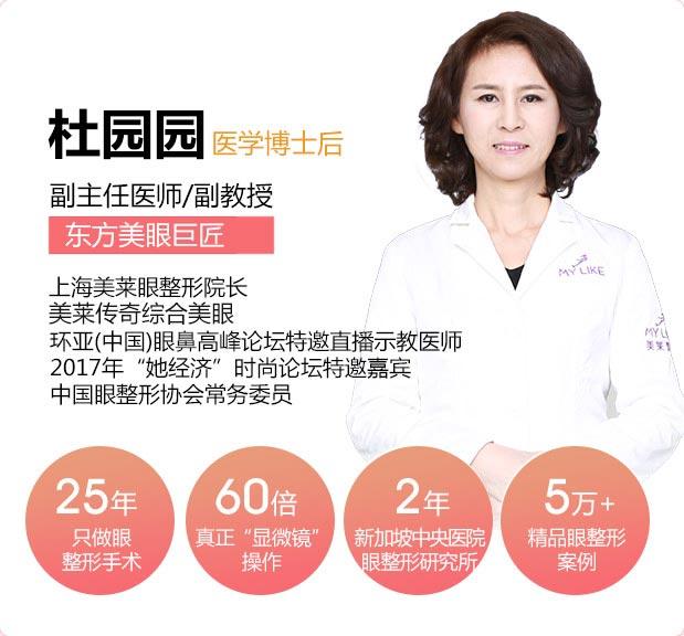 上海美莱杜医生