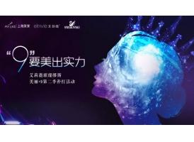 上海美莱 艾莉薇美丽+9 ,〝9〞要美出实力