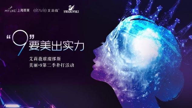 上海美莱|艾莉薇美丽+9 ,〝9〞要美出实力
