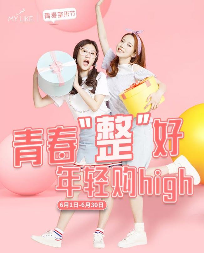 上海美莱整形优惠专场|6月份优惠