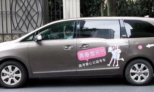 上海美莱高考公益行:医美仁心!
