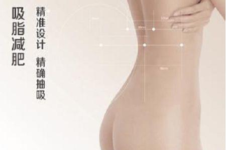 上海做抽脂减肥价格一览表