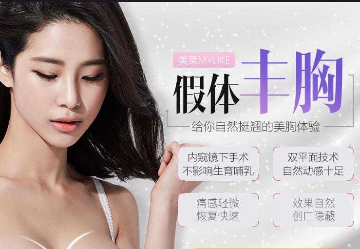 上海假体隆胸整形医院美莱优势