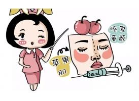 上海自体脂肪丰苹果肌好不好
