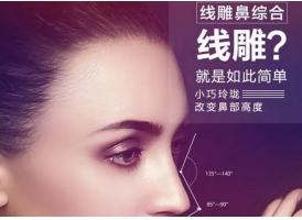 上海线雕隆鼻多久才消肿