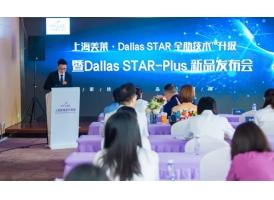 上海美莱全肋技术升级,新品发布会圆满结束了...